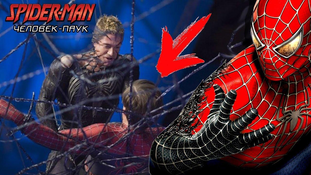 Человек паук картинки из фильма враг в отражении актер в фильме война миров z
