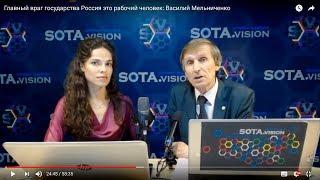 Главный враг государства Россия это рабочий человек: Василий Мельниченко