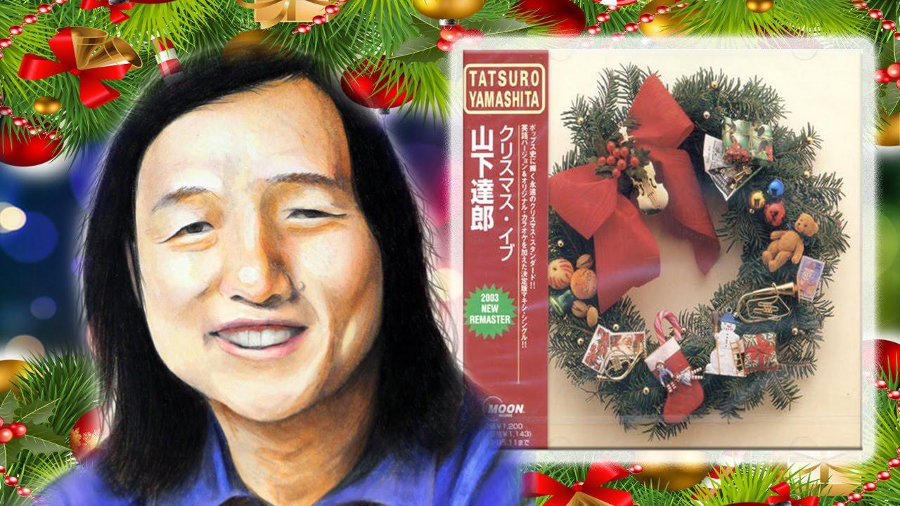 山下達郎 クリスマスイブ (フルバージョン) 山下達郎 ...