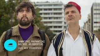 Μετακίνηση 7 / Δημήτρης Καραντζάς - Φοίβος Δεληβοριάς | Δημοτικό Θέατρο Πειραιά