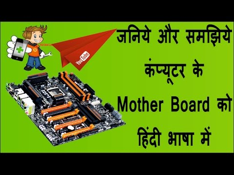 Understand Computer Motherboard Ports, Connectors and Repair, Capacitors, IC's in Hindi