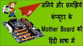 Understand Computer Motherboard Ports, Connectors and Repair, Capacitors, IC