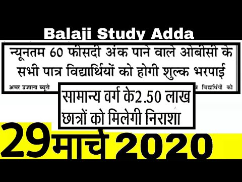 Up Scholarship OBC & General Catagory Related 29 March 2020 News