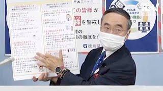 徳島県飯泉知事臨時記者会見 2021年9月14日