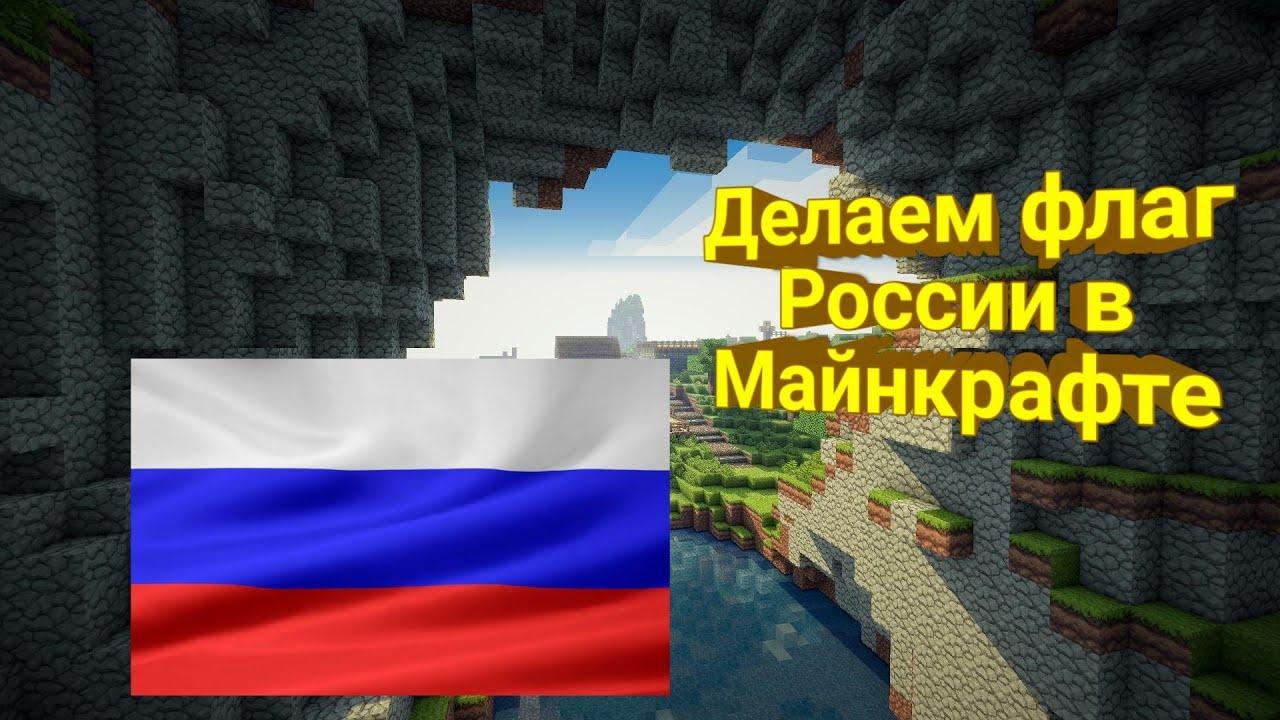 флаг россии в майнкрафт картинки