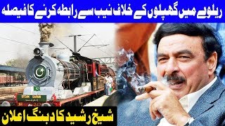 Sheikh Rasheed Decide To Contact NAB Against Corruption in Pakistan Railways | Dunya News
