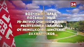 Военный парад, посвященный 75-летию освобождения Республики Беларусь