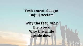 Yesh Tikvah Lyrics - Transliteration/English Rhyming Lyrics
