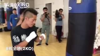 【ボクシング】井上拓真vs井上尚弥 マス対決 2017/06/05