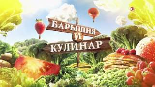 Пушкинский обед. Барышня и Кулинар
