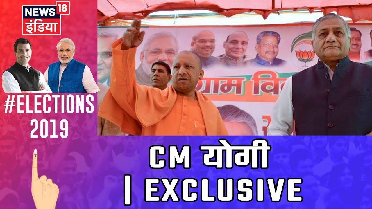 Lok Sabha Elections 2019: Yogi Adityanath to hold rallies for BJP candidates in Noida, Ghaziabad