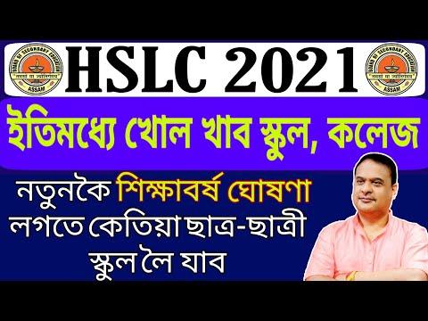 WHEN WILL OPEN SCHOOL, COLLEGE IN  ASSAM / HSLC NEW SYLLABUS 2021 / HSLC EXAM 2021 /HSLC RESULT 2021