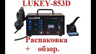LUKEY-853D (Паяльная станция+Лабораторный БП) Распаковка, обзор, комментарии.