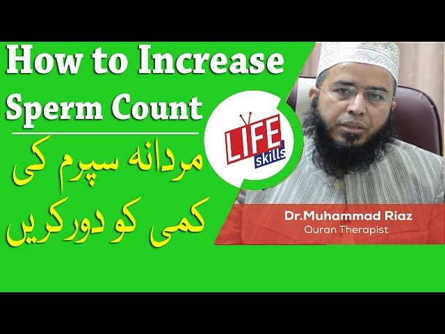 How to Increase Sperm Count with Quran Therapy I Life Skills TV