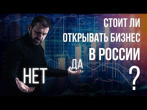 Как вести бизнес в России? ПРАВДА ОТ РЕАЛЬНЫХ ПРЕДПРИНИМАТЕЛЕЙ