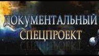 Документальный спецпроект РЕН TV ЦРУ История всемирного обмана