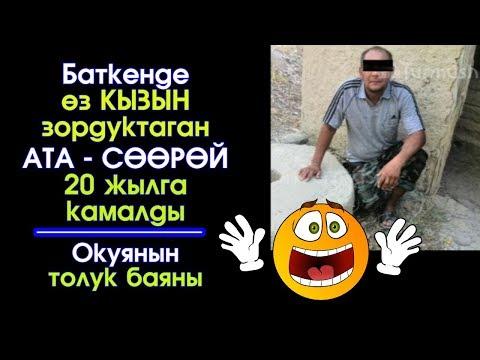 видео: Баткенде
