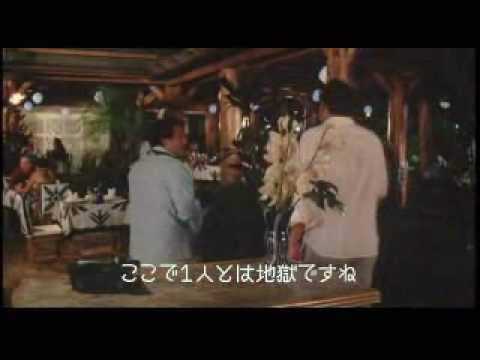 寝取られ男のラブ・バカンス 予告編