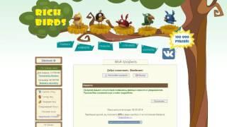 Рич БёРдс 5 Секретов И Фишек  # Rich Birds 2017. Игры С Выводом На Вебмани