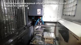 Вертикально-фрезерный обрабатывающий центр Brother TC 32BN QT