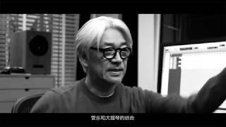 Le Music Presents: Ryuichi Sakamoto Interview
