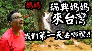 Mom visiting Taiwan! Day 1: Tianmu Historic Trail and Waterfall