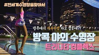 전세계수영장을찾아서)방콕에서 자유수영 하고 싶으면? 트…