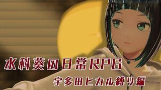 【生配信】水科葵の日常RPG[67] 宇多田ヒカル縛り編【ジェムカン】