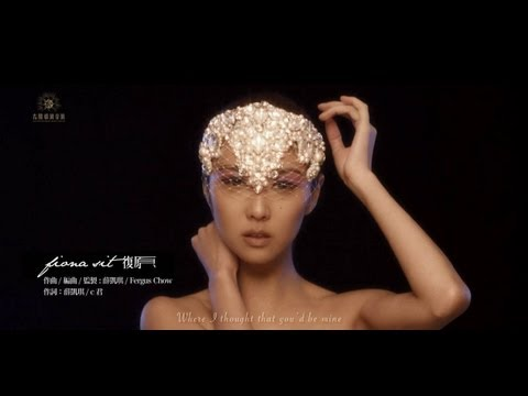 Mix - 薛凱琪 Fiona Sit - 《復原》Official Music Video