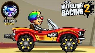 МАШИНКИ ЛЕГЕНДА 8 HILL CLIMB RACING 2 видео для детей Прохождение ИГРЫ про машины kids games car