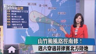 山竹颱風路徑南修! 週六穿過菲律賓北方陸地