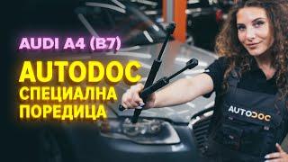 Как да сменим амортисьори за багажник на AUDI A4 B7 Седан [ИНСТРУКЦИЯ AUTODOC]