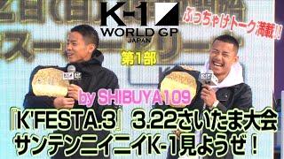 『K'FESTA.3』3.22さいたま大会 サンテン二イ二イK-1見ようぜ!by SHIBUYA109イベントスペース ☆第一部☆
