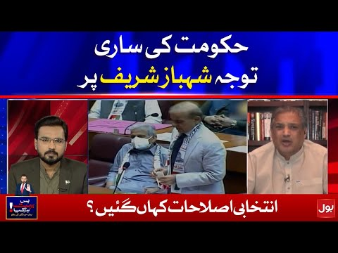 All the attention of the government is on Shahbaz Sharif