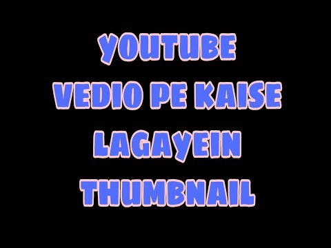 How to add thumbnail on youtube vedios