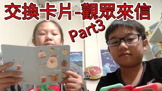 [MKTV小天地]觀眾寄來的聖誕卡 + 新年卡開箱第3波 ! 快來看看有沒有你寄的信喔!