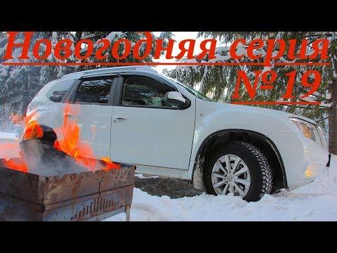 Автообзор Ниссан Террано (Nissan Terrano) - Новогодняя