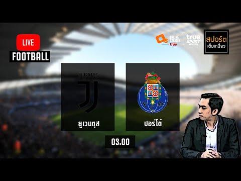 """ดูบอลสดกับ """"โค้ชโจ้"""" : ยูเวนตุส 3-2 ปอร์โต้ UCL พากย์ไทย  9-3-64"""