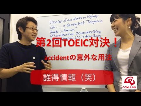 第2回TOEIC対決 accidentの意外な用法!