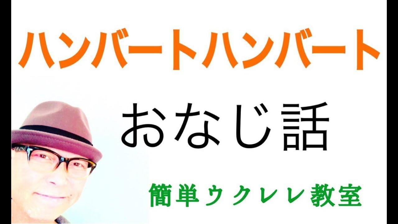 おなじ話 / ハンバートハンバート【ウクレレ 超かんたん版 コード&レッスン付】GAZZLELE