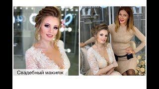 Свадебный макияж ПРЯМОЙ ЭФИР С УРОКА
