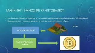 05 Что такое майнинг криптовалют простыми словами