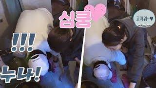 Download Video 소중한 '윤아 누나' 슬리퍼 챙겨주는 박보검 (심쿵♡) 효리네 민박2 7회 MP3 3GP MP4