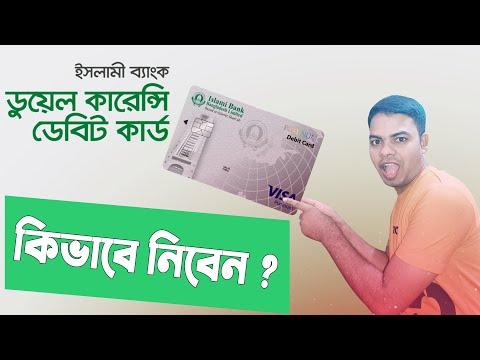 Islami Bank Dual Currency Debit Card.How To Get Dual Currency Card In Bangladesh.IBBL Debit Card