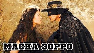Маска Зорро (1998) «The Mask of Zorro» - Трейлер (Trailer)