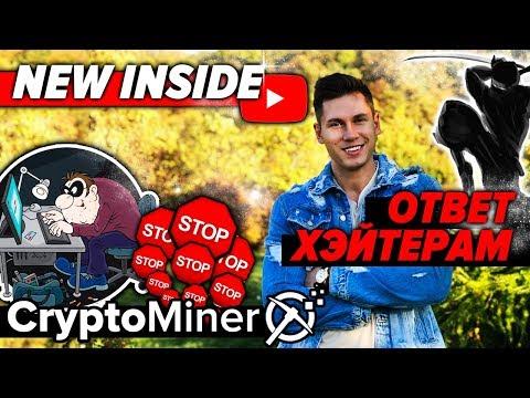 INSIDE: Какая криптовалюта сделает иксы к Bitcoin? l Crypto Miner ПРИХВАТизировали) l Ответ хейтерам