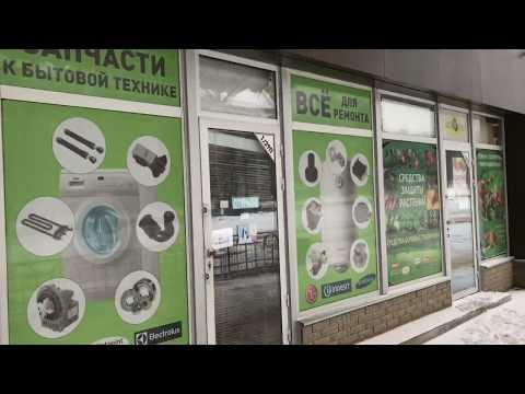 Запчасти стиральных машин и др. бытовой техники в Харькове - магазин на Героев Труда