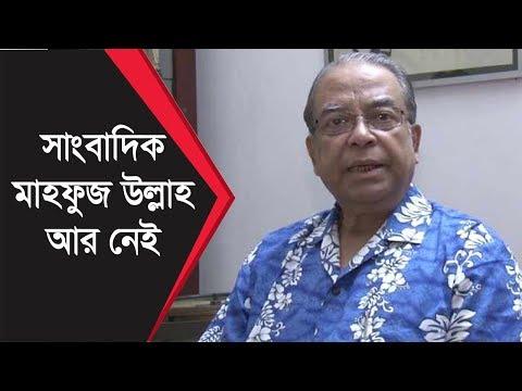 চলে গেলেন সিনিয়র সাংবাদিক মাহফুজল্লাহ | Journalist Mahfuz Ullah