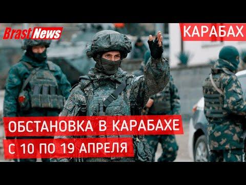 Последние новости Армении Азербайджана сегодня: Нагорный Карабах 2021 Расширение военной базы России