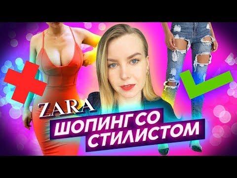 ШОППИНГ СО СТИЛИСТОМ: Zara распродажа!